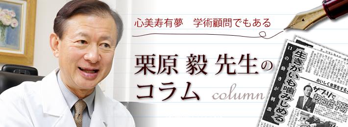栗原毅先生のコラムを紹介いたします。