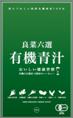 心美寿有夢健康サイトニュース-良菜六選 有機青汁