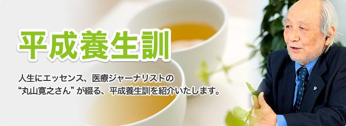 丸山寛之さんが綴る平成養生訓を紹介いたします。